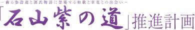 石山紫の道推進計画